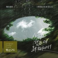 빨강 구두 OST Part.4 (KBS2 일일드라마)