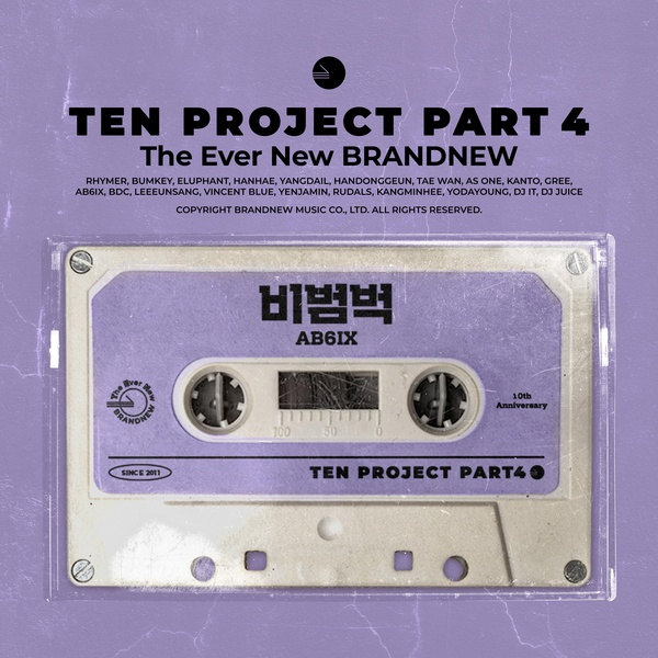 비범벅 (TEN PROJECT Part.4)