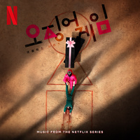 오징어게임 OST
