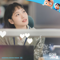 유미의 세포들 OST Part 1