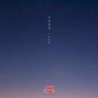 연애의 참견 2021 OST - Part.22