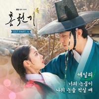홍천기 OST Part.4 (SBS 월화드라마)