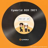 싸이월드 BGM 2021