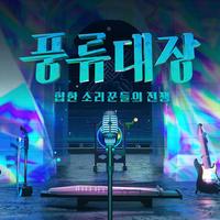 풍류대장 - 힙한 소리꾼들의 전쟁 Episode.4