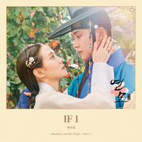 연모 OST Part.3