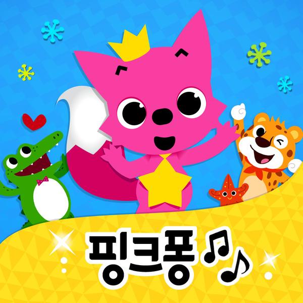 핑크퐁 (Pinkfong)