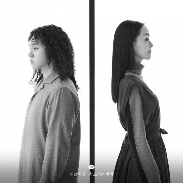 김윤아 & 원슈타인