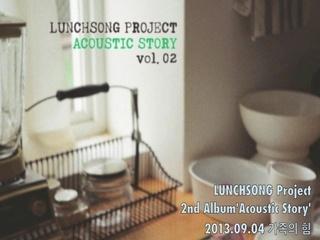런치송 프로젝트 (LUNCHSONG Project) 수록곡 미리듣기 (Preview)