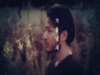 가을 냄새 (Feat. 에디킴) (Teaser)