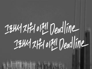 Deadline (Feat. VEN)