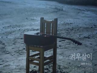 겨우살이 (봄을 바란다) (Teaser)