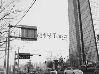 63빌딩 (Teaser)