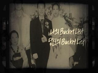 Bucket List (Feat. 우혜미)