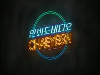 [Teaser] 채연 - 안봐도 비디오 (Feat. 허인창) (B Ver.)