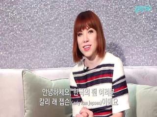 Carly Rae Jepsen - [Emotion] 인터뷰 영상