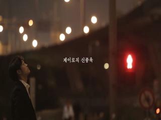 걷다보니 숨이차 (Feat. 신종욱) (Teaser)