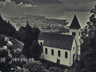 교회 (Feat. 조찬미)