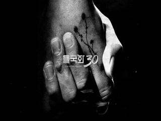 튠업 헌정 앨범 들국화 30 Part 1 (Teaser)