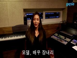 허니패밀리 - [No답] 배우 '장내리' 인터뷰 영상
