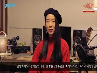 김사월 - [롤링홀 21주년 기념] 인사 영상