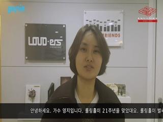 영지 - [롤링홀 21주년 기념] 인사 영상