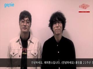 페퍼톤스 - [롤링홀 21주년 기념] 인사 영상