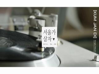 서울 가 살자 (Teaser)