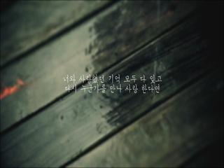 잊혀지다 (The Classic) (Feat. 주보라)