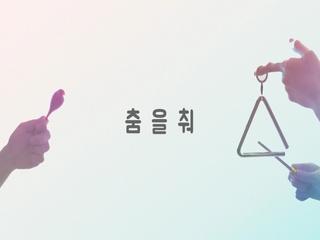 춤을 춰 (Teaser)