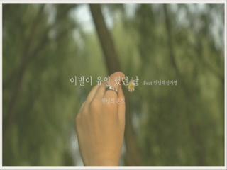 이별이 유일했던 날 (Feat. 안녕하신가영) (Teaser)