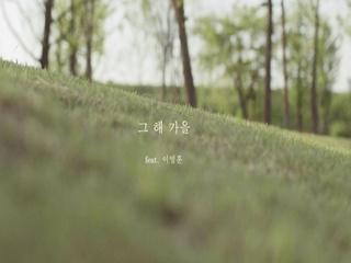 그 해 가을 (Feat. 이영훈) (Teaser)