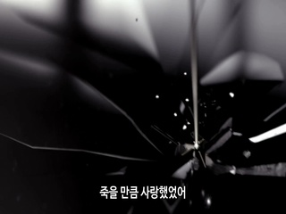 Dangerously (한국어 자막 Ver.)