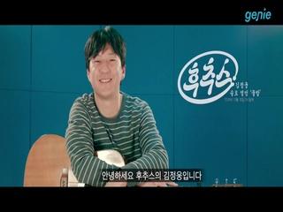 김정웅 - [물밥 (I Want You Only)] 인터뷰 영상