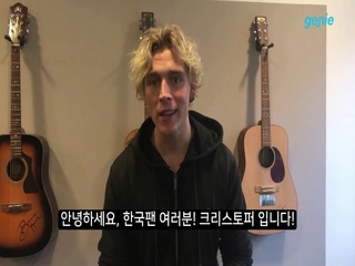 Christopher - [Closer] 인사 영상