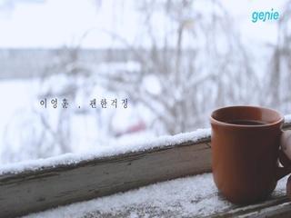 이영훈 - [괜한걱정] Lyric Video 영상