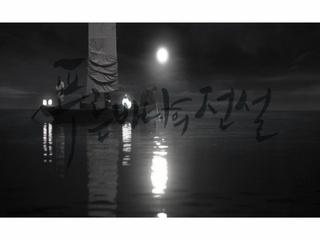 푸른 바다의 전설 OST Highlight Medley (Teaser)