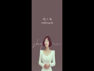 오늘 이 밤 (Feat. 진선) (Acoustic Ver.)