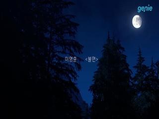 이영훈 - [불면] Lyric Video 영상