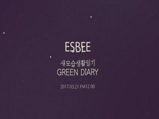 새모습생활일기 (GREEN DIARY) (Teaser)