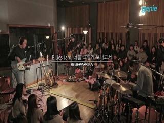 블루파프리카 - [Live At The Recording Studio] 'Blues Jam + 너를 그렇게 보내고서' LIVE 영상