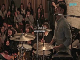 블루파프리카 - [Live At The Recording Studio] '그댄 내맘 몰라' LIVE 영상