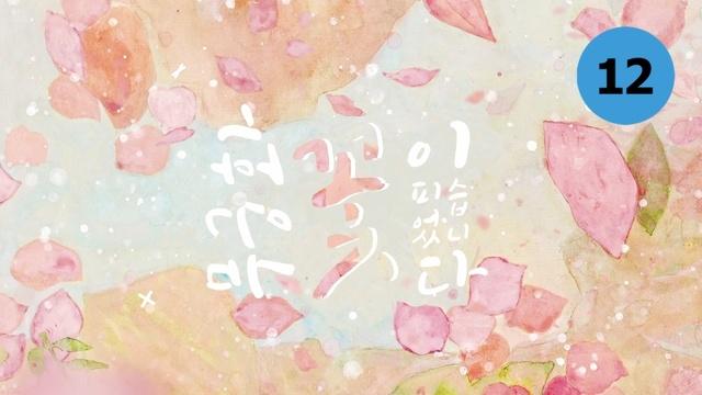 무궁화 꽃이 피었습니다 뮤직비디오 이미지