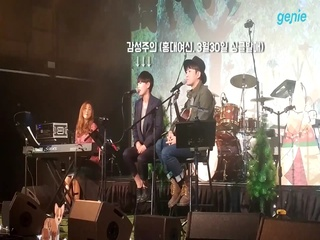 감성주의 - [시작할까 (Feat. 오곤)] 쇼케이스 현장