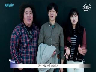 후추스 (Hoochus) - [고백하는 달] 인터뷰 영상