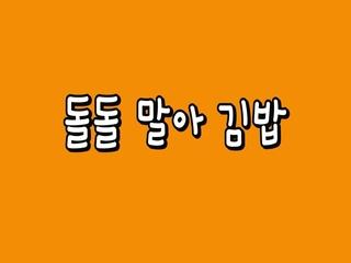 돌돌말아 김밥 (Vocal 고유미)