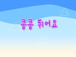 콩콩 뛰어요 (Vocal 고유미 & Dk)