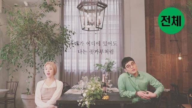 좋아하나봄 (Feat. NOV) 뮤직비디오 이미지