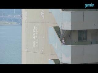 브로콜리너마저 - [분향] M/V TEASER 2