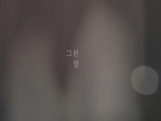 그런 밤 (Vocal 박준영) (Teaser)