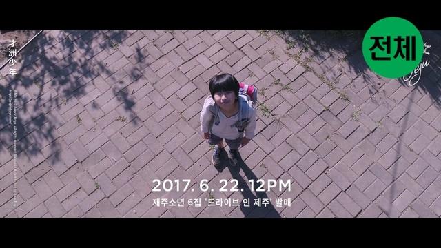 하교길 (Teaser) 뮤직비디오 이미지